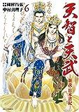 天智と天武 ―新説・日本書紀―(6) (ビッグコミックス)