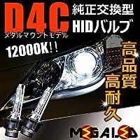 高品質■純正交換ヘッドライトHIDバルブ12000KレクサスLS460前期/後期対応【メガLED】