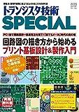 トランジスタ技術スペシャル 2019年 10 月号