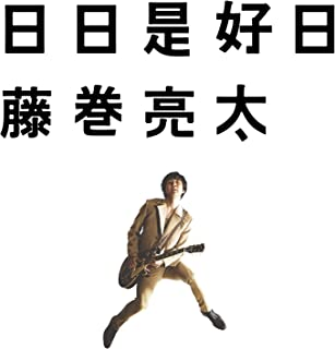[Album] 藤巻亮太 (Ryota Fujimaki) – 日日是好日 [FLAC 24bit + MP3 320 / WEB]