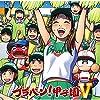 山田哲人選手のテーマ (全国ツバメ軍団×ブラバン!甲子園 Version)
