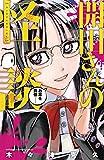 開田さんの怪談 (少年チャンピオン・コミックス)
