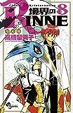 境界のRINNE(8) (少年サンデーコミックス)