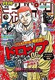 月刊少年チャンピオン2020年02月号 [雑誌]