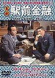 喜劇 駅前金融[DVD]