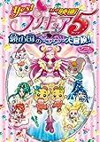 映画Yes!プリキュア5 鏡の国のミラクル大冒険! アニメコミック (一迅社ブックス)