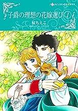 子爵の理想の花嫁選び 1 (ハーレクインコミックス)