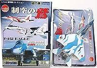 【3】 童友社 1/144 現用機コレクション 第7弾 制空の鷲 F-15J イーグル 第303飛行隊 938号機 航空自衛隊創設50周年記念塗装機 単品