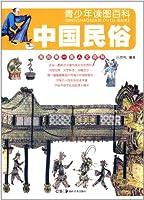 青少年读图百科·中国民俗