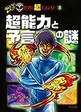 超能力と予言の謎 (ほんとうにあった!?世界の超ミステリー) - 伸一郎, 並木