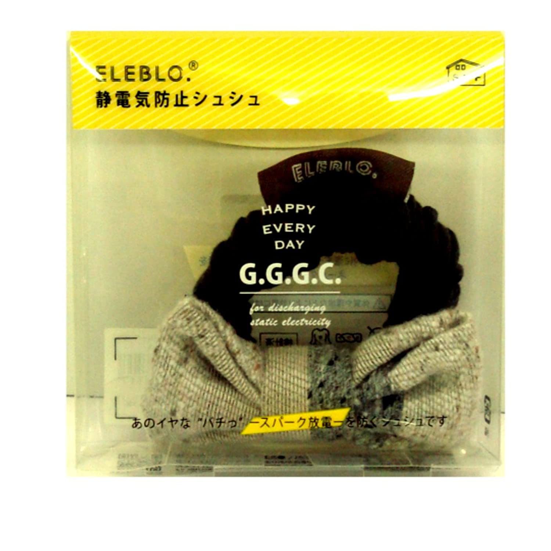 SHF ELEBLO 静電気防止リボンシュシュ グレーベージュ GC-19-3