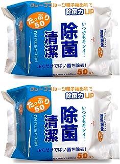 クリンテック 日本製 除菌清潔ウェットティッシュ アルコール含有 【50枚入り×2個セット】