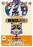 基礎から学ぶ韓国語講座 中級 改訂版
