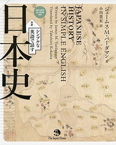 シンプルな英語で話す日本史(英和対訳 CD-ROM付き)