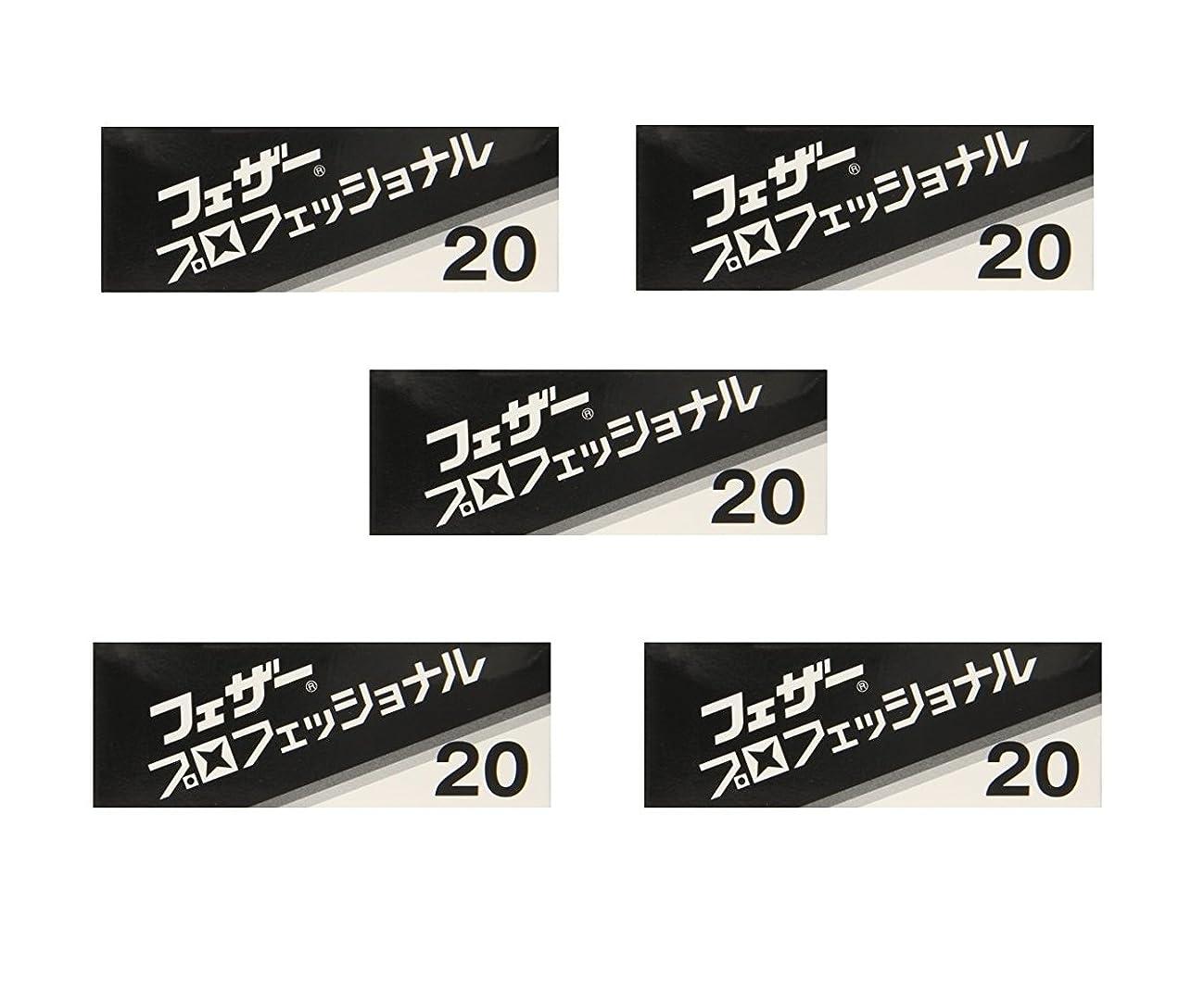 まつげましい台無しに【5個セット】フェザープロフェッショナルブレイド 20枚入 PB-20