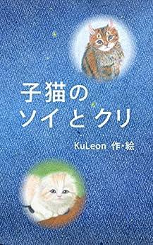 [KuLeon]の子猫のソイとクリ