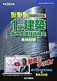 分野別問題解説集1級建築施工管理技術検定実地試験〈平成30年度〉 (スーパーテキストシリーズ)