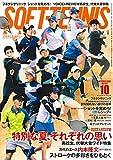 ソフトテニスマガジン 2020年 10 月号 [雑誌] - ソフトテニスマガジン編集部