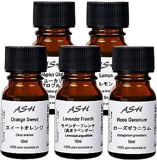 ASH エッセンシャルオイル A.お試し 10mlx5本セット (スイートオレンジ/ユーカリ/ラベンダー/レモン/ローズゼラニウム) AEAJ認定精油