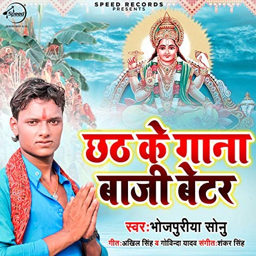 Bhojpuriya Sonu