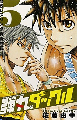 弾丸タックル 5―高校レスリング青春物語 (少年チャンピオン・コミックス)