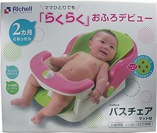 赤ちゃん用 バスチェア/赤ちゃん お風呂 入浴 マット付き