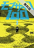 モブサイコ100(2)【期間限定 無料お試し版】 (裏少年サンデーコミックス)