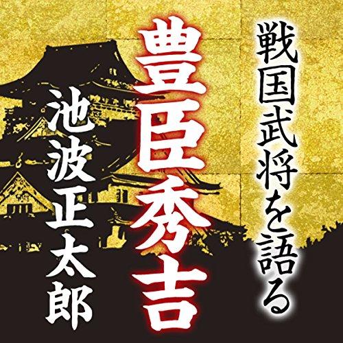 『「豊臣秀吉」池波正太郎~戦国武将を語る~』のカバーアート
