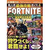 超人気バトルゲーム最強攻略ガイドVol.4 FORTNITE 最新戦術指南書 (COSMIC MOOK)