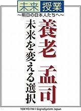 表紙: 未来を変える選択 未来授業~明日の日本人たちへ~ | 養老 孟司
