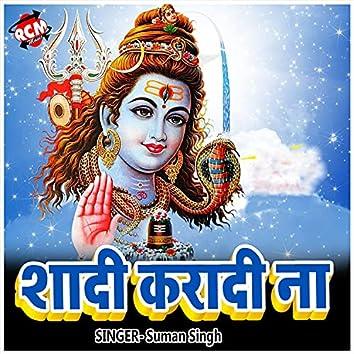 Sadi Kara Di Na (Kanwar Bhajan)