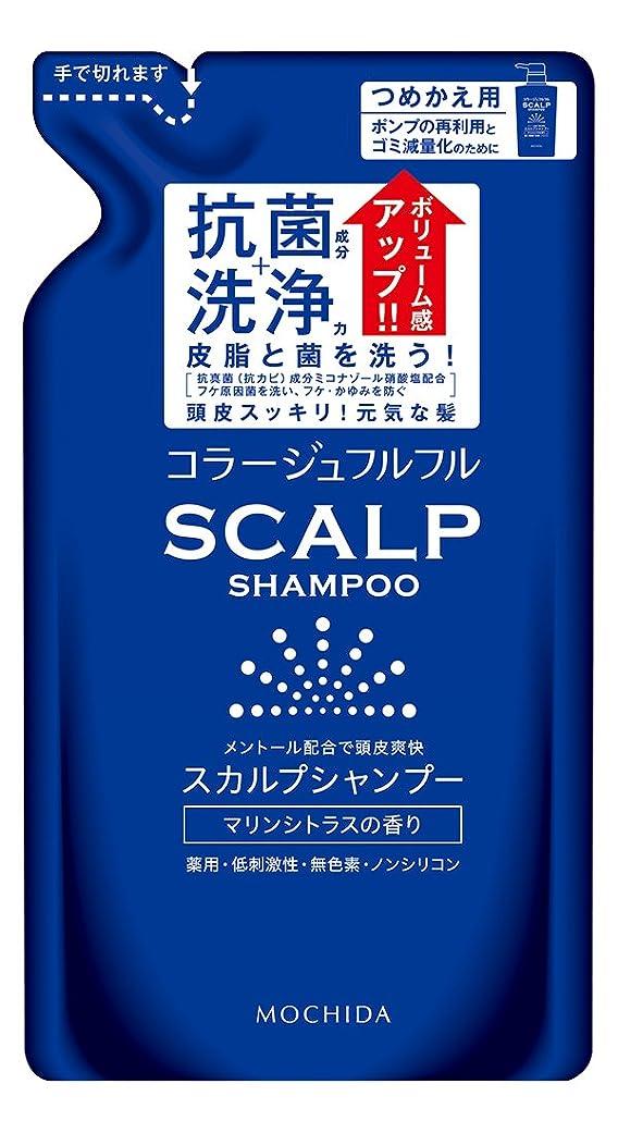 意外原油クッションコラージュフルフル スカルプシャンプー マリンシトラスの香り (つめかえ用) 260mL  (医薬部外品)