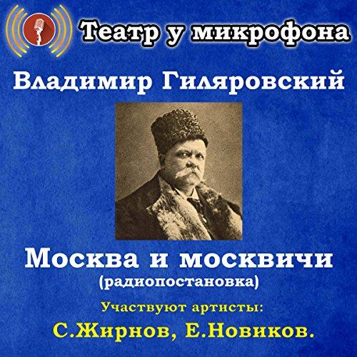 Moskva i moskvichi Audiobook By Vladimir Gilyarovsky cover art