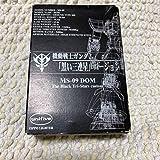 機動戦士ガンダム黒い三連星バージョンドムZippoライター