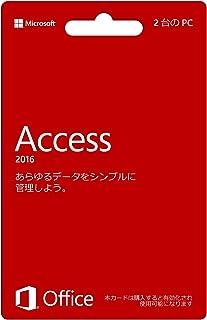 【旧商品/販売終了】Microsoft Access 2016 (永続版)|カード版|Windows|PC2台