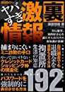 ヤバすぎ激裏情報 三才ムック vol.805
