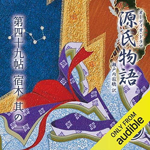 『源氏物語 瀬戸内寂聴 訳 第四十九帖 宿木 (其ノ一)』のカバーアート