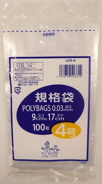 刑務所好色な最適オルディ ポリ袋 規格袋 食品衛生法適合品 透明 4号 横9×縦17cm 厚み0.03mm ビニール袋 L03-4 100枚入