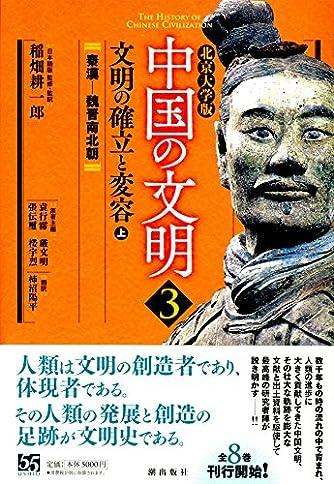 北京大学版 中国の文明 第3巻 文明の確立と変容<上>