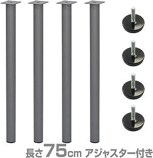 エイ・アイ・エス(AIS) テーブルキッツ 金属丸脚 4本組 長さ75cm アジャスター付き シルバー ※脚のみ TCL-750AJ