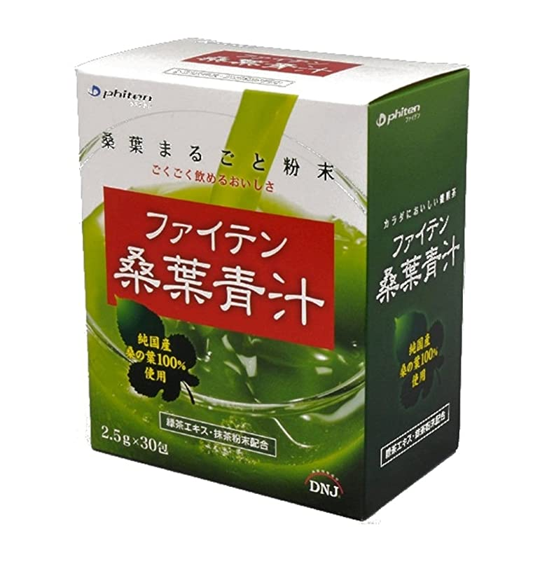 学部永遠の熱望するファイテン(phiten) 桑葉青汁 2.5gX30包 0609EG420000