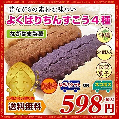 セール 訳あり お菓子 沖縄直送 わけあり スイーツ よくばりちんすこう 24個(12袋)厳選4種食べ比べ 訳あり