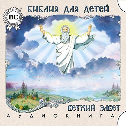 Biblija dlya detey. Vethij Zavet audiobook cover art