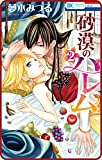 【プチララ】砂漠のハレム story07 (花とゆめコミックス)