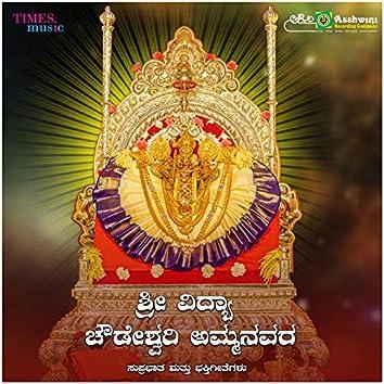 Sri Vidya Chowdeswari Ammanavra Suprabhatha & Bhakthigeethegalu