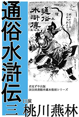 Tsuzoku Suikoden 3 (Japanese Edition)