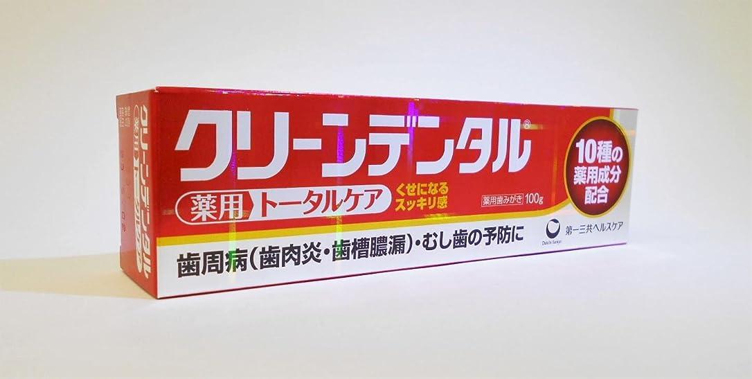 南敬礼実現可能【第一三共ヘルスケア】クリーンデンタル 100g(医薬部外品) ×3個セット