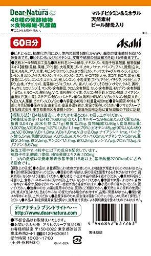 アサヒグループ食品 ディアナチュラ スタイル 48種の発酵植物×60日分×2袋 サプリメント Dear-Natura