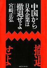 表紙: 中国から日本企業は撤退せよ | 宮崎正弘