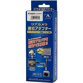 データシステム ( Data System ) リアカメラ接続アダプター トヨタ用 RCA003T